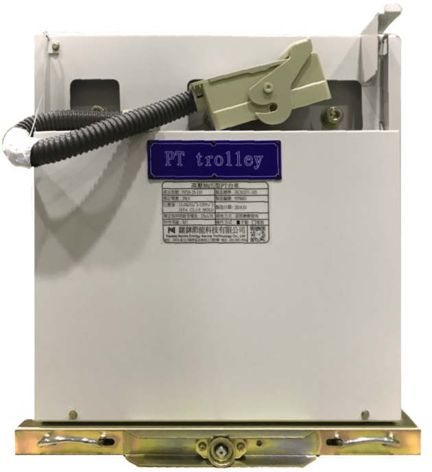 高壓抽出型PT台車(Draw-out Type Voltage Transformer Trolley) 2